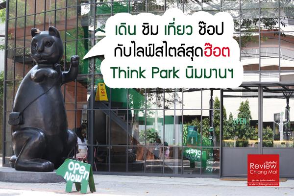 เดิน ชิม เที่ยว ช๊อป กับไลฟ์สไตล์สุดฮ๊อตที่ Think Park นิมมานฯ