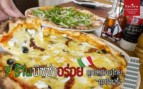 7 ร้านพิซซ่า อร่อยถูกปากคนไทย ถูกใจฝรั่ง