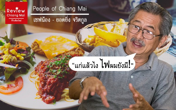 Humans of Chiang Mai  : เชฟน้อง ยอดยิ่ง จริตกูล (แก่แล้วไง ไฟผมยังมี !)