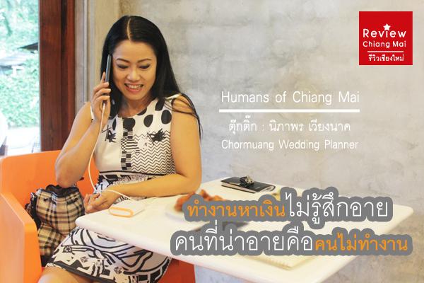Humans of Chiang Mai: ตุ๊กติ๊ก – Chormuang (ทำงานหาเงินไม่รู้สึกอาย คนที่น่าอายคือคนไม่ทำงาน)