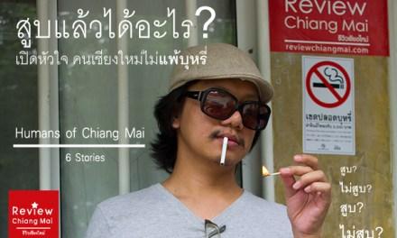 สูบแล้วได้อะไร? เปิดหัวใจ คนเชียงใหม่ไม่แพ้บุหรี่