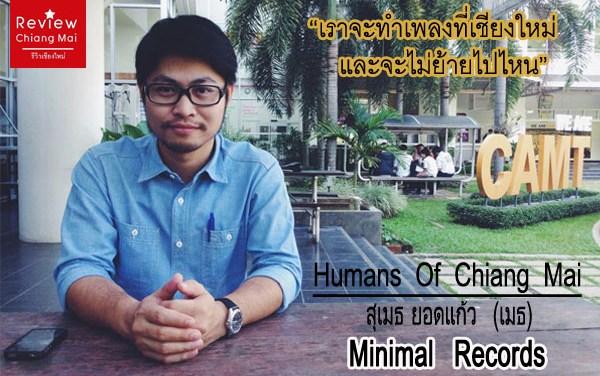 "Humans Of Chiang Mai เมธ : Minimal Records ""เราจะทำเพลงที่เชียงใหม่ และไม่ย้ายไปที่ไหน"""