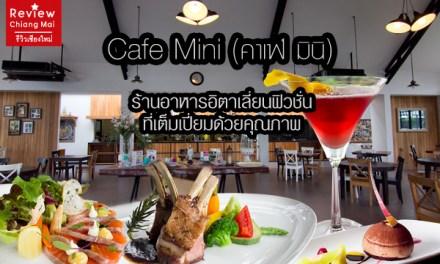 Cafe Mini ร้านอาหารอิตาเลี่ยนฟิวชั่นที่เต็มเปี่ยมด้วยคุณภาพ