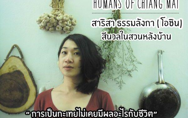 """Humans of Chiang Mai – โอชิน """"สีนวลในสวนหลังบ้าน"""" (การเป็นกะเทยไม่เคยมีผลอะไรกับชีวิต)"""