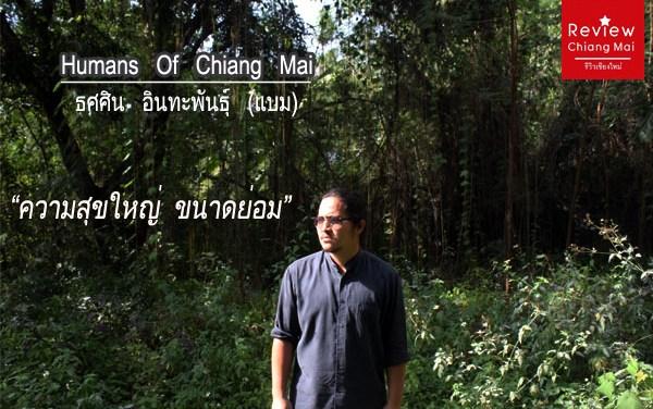 Humans Of Chiang Mai แบม ธศศิน : ความสุขใหญ่ ขนาดย่อม