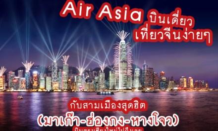 Air Asia บินเดี่ยวเที่ยวง่ายๆกับสามเมืองสุดฮิต (มาเก๊า-ฮ่องกง-หางโจว)