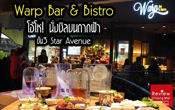 Warp Bar  & Bistro โอ้โหนั่งชิลบนดาดฟ้าชั้น3 Star Avenue
