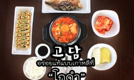 """สุดยอดอาหารเกาหลี ต้องที่ """"โกดำ (GODAM)"""""""