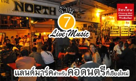 7 ร้าน Live music แลนด์มาร์คสำหรับคอดนตรีที่เชียงใหม่