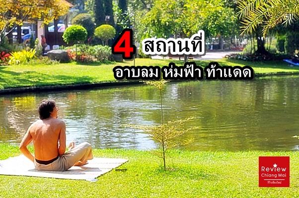 4 สถานที่ อาบลม ห่มฟ้า ท้าแดด สวนสาธารณะเชียงใหม่
