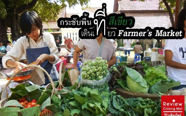 กระชับพื้นที่สีเขียว เดินเที่ยว Farmer's Market