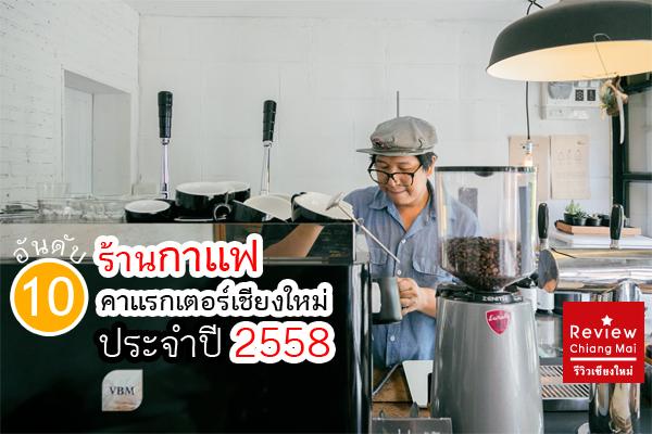 10 ร้านกาแฟ 10 คาแรกเตอร์เชียงใหม่ ประจำปี 2558