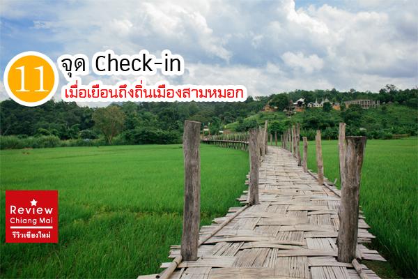 [แม่ฮ่องสอน] 11 จุด Check-in เมื่อเยือนถึงถิ่นเมืองสามหมอก