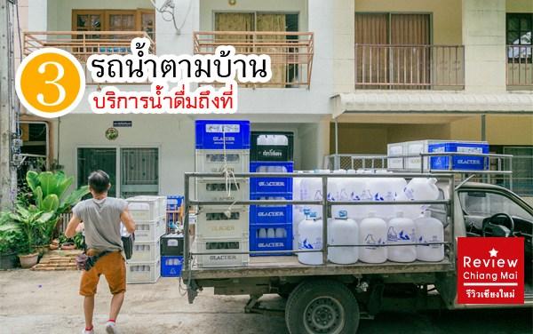3 รถน้ำตามบ้าน บริการน้ำดื่มถึงที่