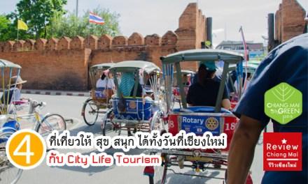 4 ที่เที่ยว สุข สนุก ได้ทั้งวันที่เชียงใหม่ กับ City Life Tourism
