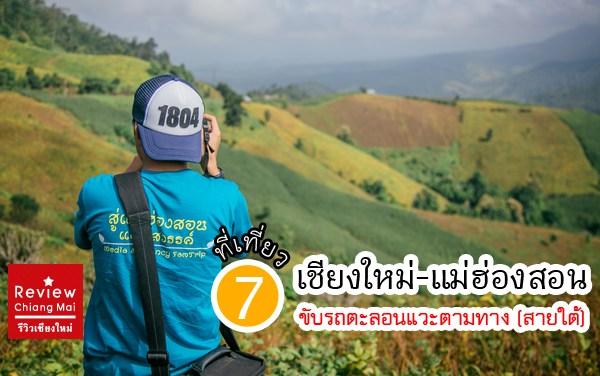 7 ที่เที่ยว เชียงใหม่-แม่ฮ่องสอน ขับรถตะลอนแวะตามทาง (สายใต้)
