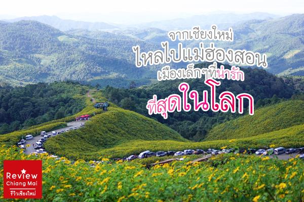 จากเชียงใหม่ไหลไปเเม่ฮ่องสอน เมืองเล็กๆที่น่ารักที่สุดในโลก