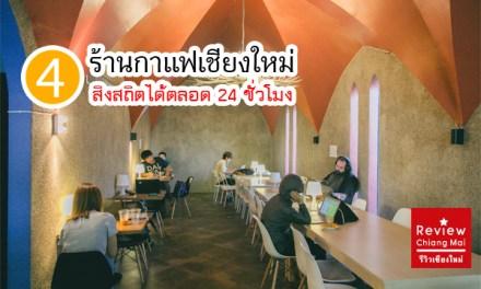 5 ร้านกาแฟเชียงใหม่ สิงสถิตได้ตลอด 24 ชั่วโมง