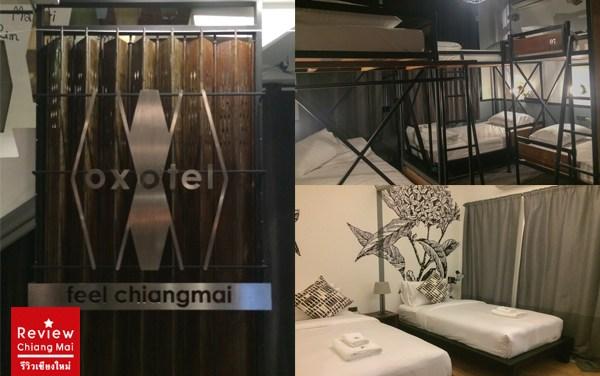 Grand Opening Party Oxotel Hostel โรงแรมสุดเท่ที่คุณต้องลองมาเยือน!