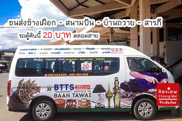 ขนส่งช้างเผือก – สนามบิน – บ้านถวาย – สารภี รถตู้คันนี้ 20 บาทตลอดสาย