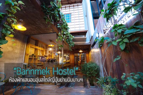 """""""Bannmek Hostel"""" ห้องพักแสนอบอุ่นสไตล์ญี่ปุ่นย่านนิมมานฯ"""