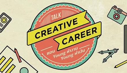 """เสวนา """"Creative Career : Young ทำงาน Young ทำเงิน"""