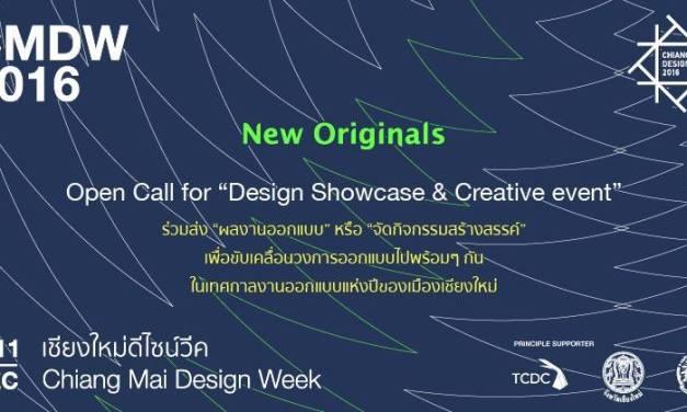 "TCDC เชียงใหม่ เปิดรับสมัคร ผลงานออกแบบ ร่วมจัดแสดงในเทศกาล ""Chiang Mai Design Week 2016"""