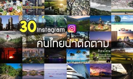30 Instagram คนไทย น่าติดตาม