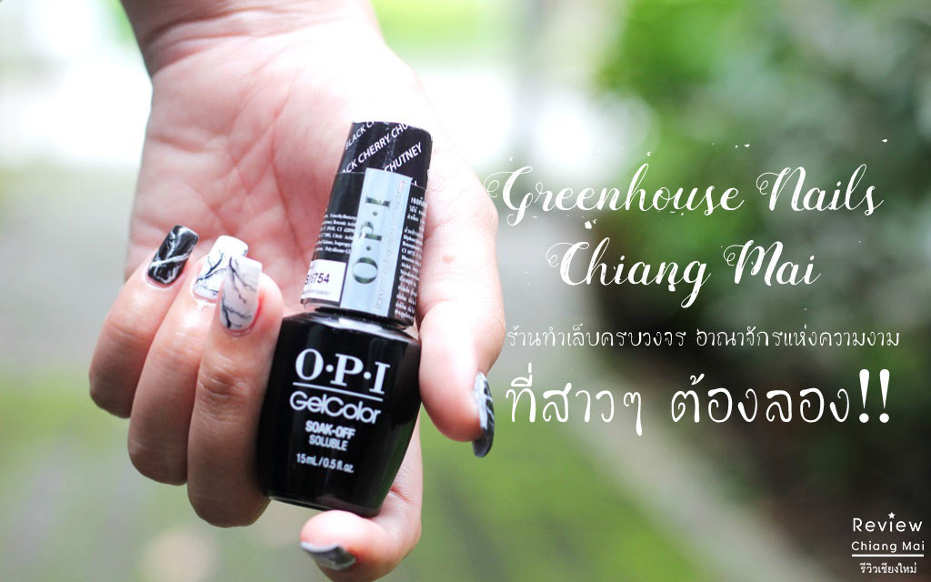 Greenhouse Nails Chiang Mai ร้านทำเล็บครบวงจร อาณาจักรแห่งความงาม ที่สาวๆ ต้องลอง!!