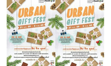 """""""Urban Gift Fest"""" ศูนย์การค้าเซ็นทรัลเฟสติวัลเชียงใหม่ ชวนเลือกช้อปของขวัญ ของฝากถูกใจรับเทศกาลปีใหม่"""