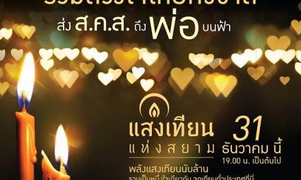 แสงเทียนแห่งสยาม @ CentralFestival Chiangmai