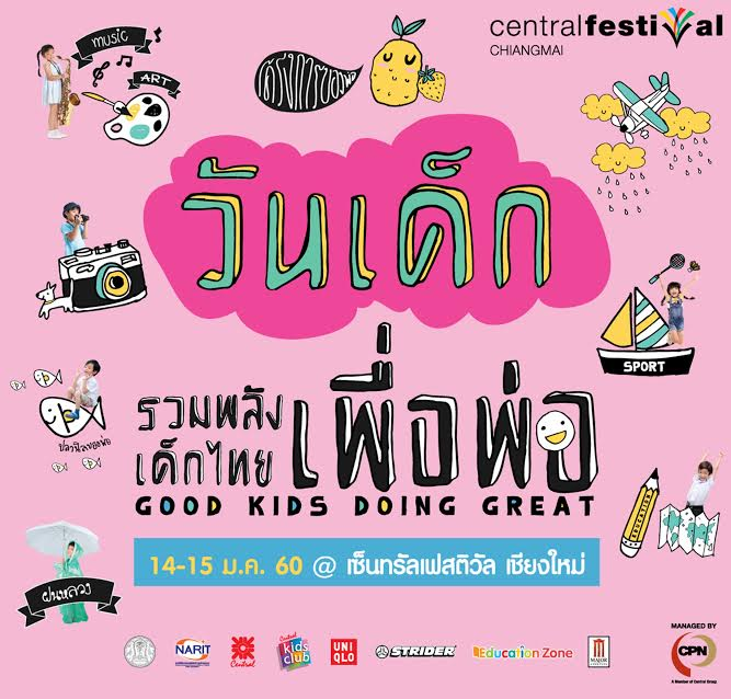 KIDS DAY 2017 KIDS FUN FEST AT CENTRAL FESTIVAL CHIANG MAI