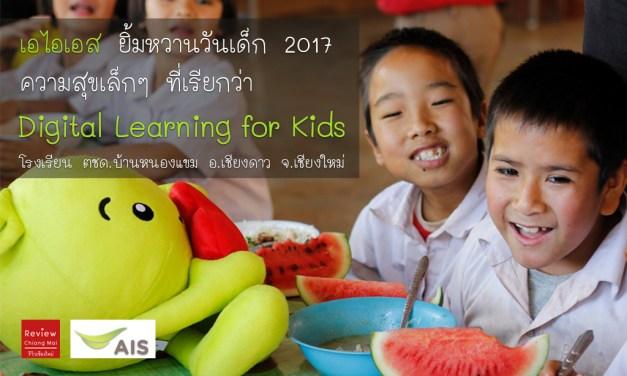 เอไอเอส ยิ้มหวานวันเด็ก 2017 ความสุขเล็กๆ ที่เรียกว่า Digital Learning for Kids โรงเรียน ตชด.บ้านหนองแขม อ.เชียงดาว จ.เชียงใหม่