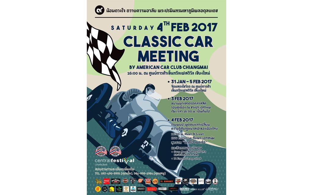 Classic Car Meeting By American Car Club Chiangmai สุดยอดงานรวมพลรถคลาสสิค ที่ใหญ่ที่สุดในภาคเหนือ