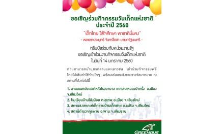 """ขอเชิญร่วมกิจกรรมวันเด็กแห่งชาติ ประจำปี 2560 """"เด็กไทย ใส่ใจศึกษา พาชาติมั่นคง"""""""