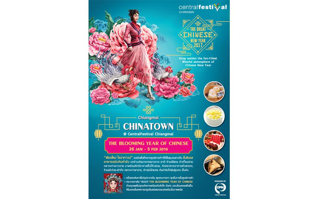 กิจกรรม Chiangmai Chinatown @ CentralFestival Chiangmai ในวันที่ 26 มกราคม 2560 – 5 กุมภาพันธ์ 2560 ณ ลานโปรโมชั่น ชั้น G ศูนย์การค้าเซ็นทรัล เฟสติวัล เชียงใหม่