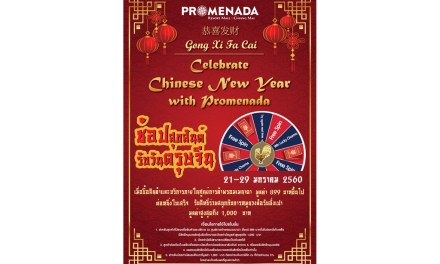 ศูนย์การค้าพรอมเมนาดาฯ จัดโปรโมชั่น Celebrate Chinese New Year with Promenada