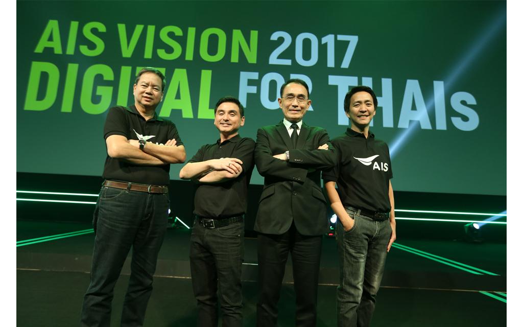 เอไอเอส เผยวิสัยทัศน์ 2017  Digital For Thai หนุนประเทศไทย 4.0 ยืนยัน! พร้อมนำดิจิทัลสร้างประโยชน์เพื่อคนไทยทุกคน