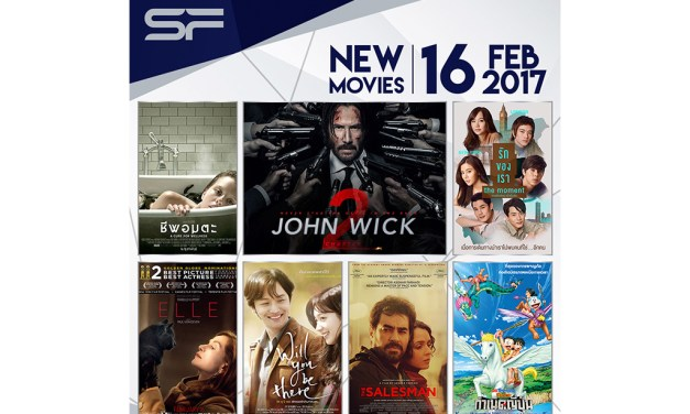 New Movies 16 FEB 2017