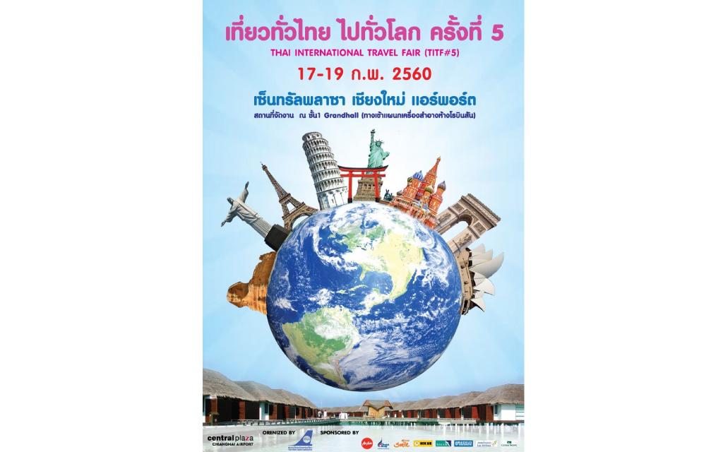 เก็บกระเป๋า เตรียมตัวออกเดินทางอีกครั้งกับงาน 'เที่ยวทั่วไทย ไปทั่วโลก' ครั้งที่5