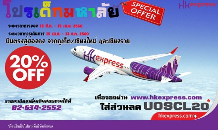 HK Express ประชาสัมพันธ์ส่วนลด Promo Code 20%