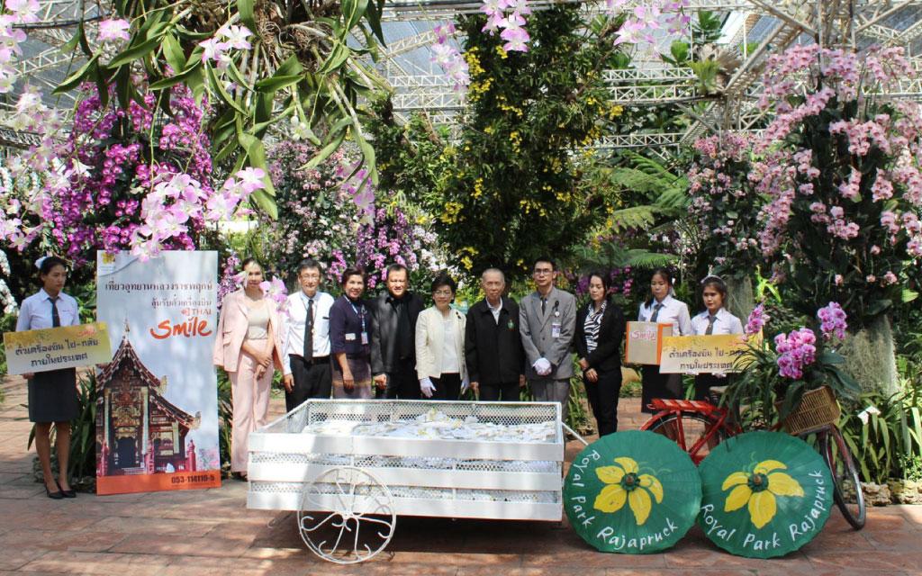 อุทยานหลวงราชพฤกษ์จัดกิจกรรมจับรางวัลตั๋วเครื่องบินไทยสมายล์ 40 รางวัล