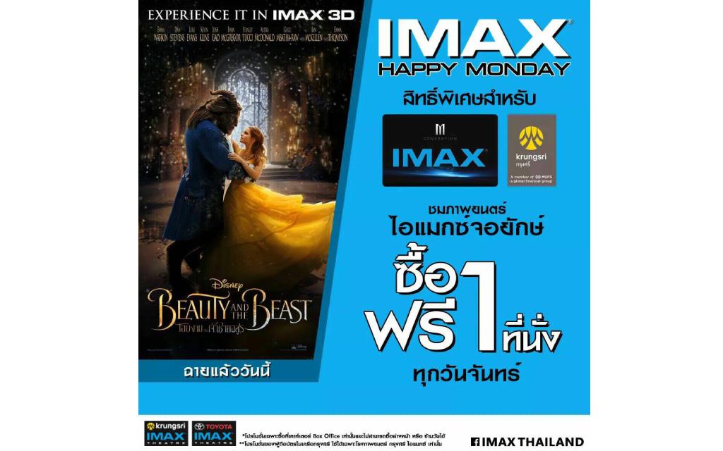 IMAX จอยักษ์ ซื้อ 1 ฟรี 1 ที่นั่ง ทุกวันจันทร์