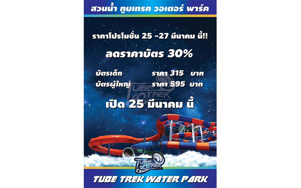 สวนน้ำ ทูบเทรค วอเตอร์ พาร์ค ลดราคาบัตร 30% เปิด 25 มีนาคมนี้
