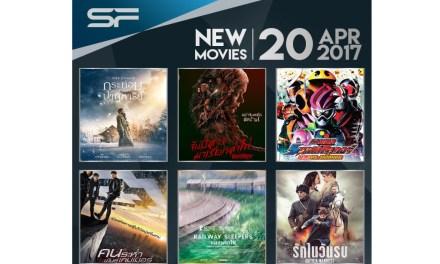 Update New Movies สัปดาห์ที่ 20 เมษายน 2560