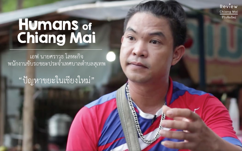 Humans of Chiang Mai  เอฟ นายศราวุธ โลหะกิจ พนักงานขับรถขยะประจำเทศบาลตำบลสุเทพ