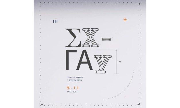 ชวนชื่นชมผลงานนิทรรศการแสดงศิลปนิพนธ์สาขาการออกแบบเปิดมิติใหม่แห่งการออกแบบ ภายใต้แนวคิด EX-RAY
