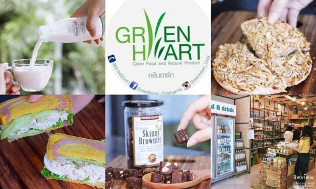 ช้อป ชิม ชิวกับสารพัดเมนูอาหารทานง่ายสไตล์คนรักสุขภาพที่ Greenheart สาขานิมมานฯ