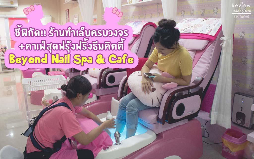 ชี้พิกัด!! ร้านทำเล็บครบวงจร+คาเฟ่สุดฟรุ้งฟริ้งธีมคิตตี้ Beyond Nail Spa & Cafe