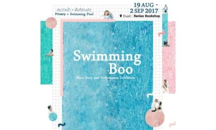 """""""Swimming Boo"""" นิทรรศการ งานเขียนเรื่องสั้นและละครเวที"""